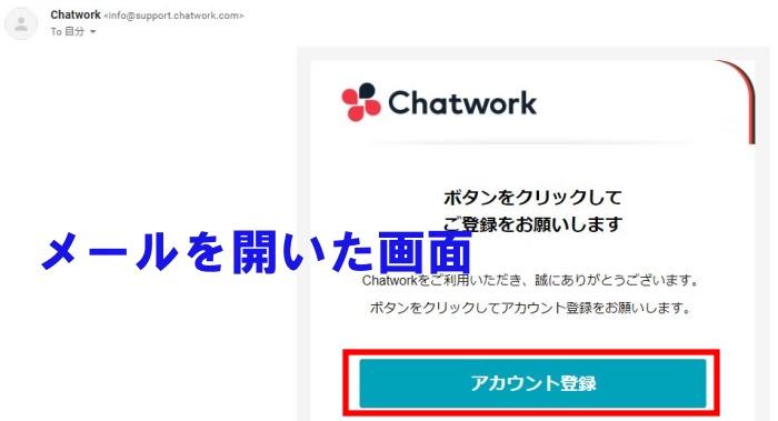 チャットワークメール本文画面