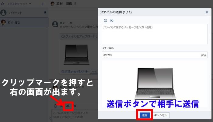 チャットワークファイル送信画面
