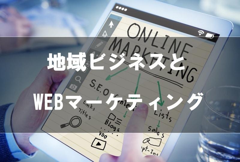 ウィズ一歩の地域ビジネスとWEBマーケティング