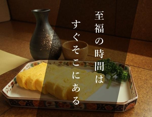 久美酒のホームページ